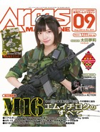月刊アームズマガジン 2016年9月号