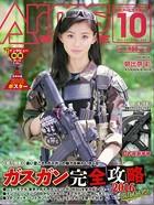 月刊アームズマガジン 2016年10月号