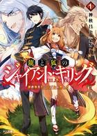 龍と狐のジャイアント・キリング