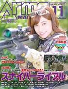 月刊アームズマガジン 2016年11月号