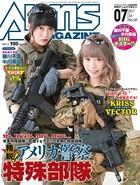 月刊アームズマガジン 2017年7月号