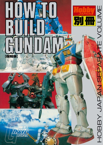 HOW TO BUILD GUNDAM