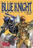 青の騎士ベルゼルガ物語「 BLUE KNIGHT」