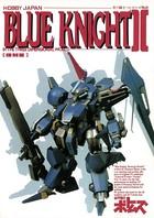 青の騎士ベルゼルガ物語 BLUE KNIGHT II ・イン・3ディメンショナルワールド