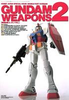 機動戦士ガンダム/ガンダムウェポンズ 2 GUNDAM WEAPONS 2