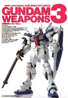 機動戦士ガンダム/ガンダムウェポンズ 3 GUNDAM WEAPONS 3