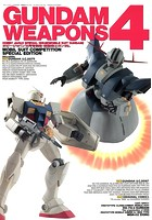 機動戦士ガンダム/ガンダムウェポンズ 4 GUNDAM WEAPONS 4