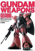 機動戦士ガンダム/ガンダムウェポンズ マスターグレードモデル 'MS-14ゲルググ' 編