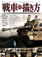 戦車の描き方