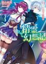 精霊幻想記 9.月下の勇者