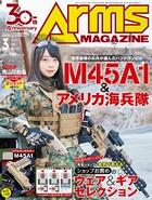 月刊アームズマガジン 2018年3月号