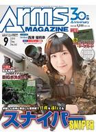 月刊アームズマガジン 2018年9月号
