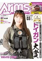 月刊アームズマガジン 2019年3月号