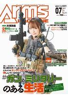 月刊アームズマガジン 2019年7月号
