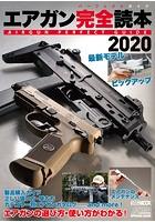エアガン完全読本 2020
