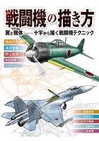 戦闘機の描き