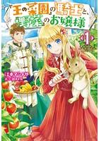 『王の菜園』の騎士と、『野菜』のお嬢様