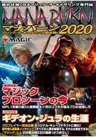 マジック:ザ・ギャザリング 超攻略!マナバーン2020