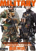 MILITARY STYLE BOOK -ミリタリースタイルブック-