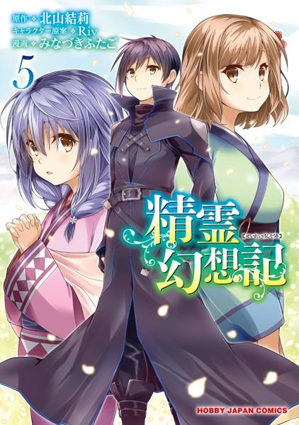 精霊幻想記 5【電子版限定特典付き】