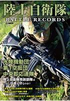 髯ク荳願�ェ陦幃嚏 BATTLE RECORDS