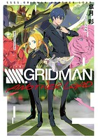 小説 SSSS.GRIDMAN ANOTHER LOAD