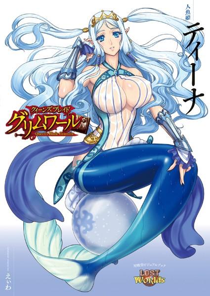クイーンズブレイド グリムワール 人魚姫 ティーナ
