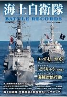 豬キ荳願�ェ陦幃嚏 BATTLE RECORDS