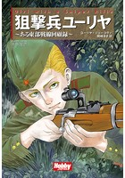 Girl with a Sniper Rifle 狙撃兵ユーリヤ