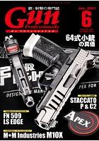 月刊Gun Professionals