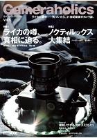 Cameraholics