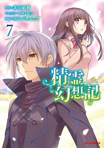 精霊幻想記 7【電子版限定特典付き】