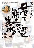 サガエデイズ 君よ粘土の河を渉れ! 2012-2019