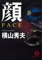 鬘� FACE