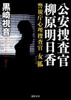 警視庁心理捜査官