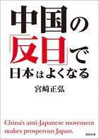 中国の「反日」で日本はよくなる