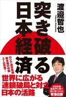 突き破る日本経済
