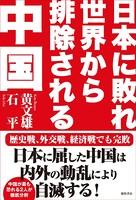 日本に敗れ世界から排除される中国