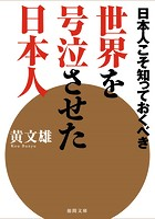 日本人こそ知っておくべき 世界を号泣させた日本人