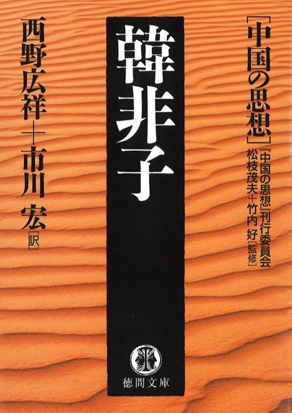 中国の思想 (1) 韓非子(改訂版)