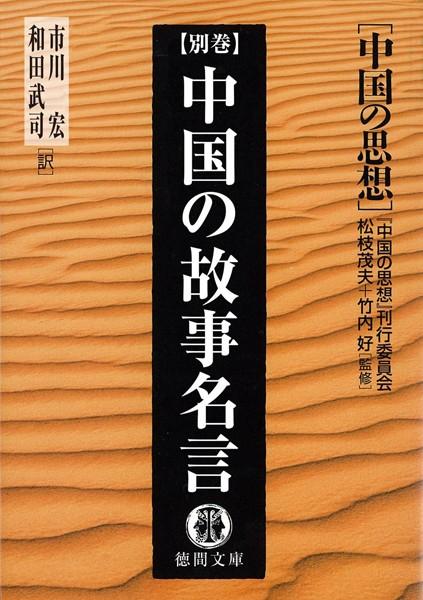 中国の思想 (別巻) 中国の故事名言(改訂版)