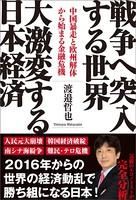 戦争へ突入する世界 大激変する日本経済 中国暴走と欧州解体から始まる金融危機