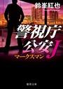 警視庁公安J マークスマン