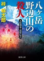 人情刑事・道原伝吉 八ヶ岳野辺山の殺人