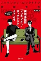 探偵事務所「ノッキンオン・ロックドドア」へようこそ【無料読本】