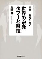 日本人が知らない 世界の宗教 タブーと習慣