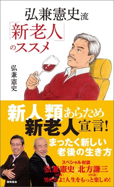 弘兼憲史流 「新老人」のススメ