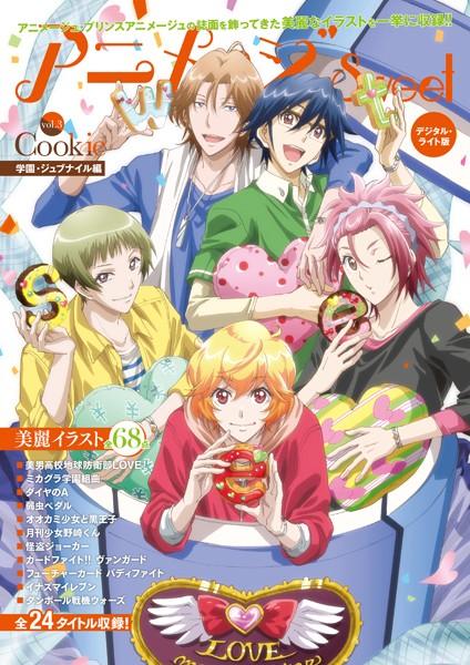 アニメージュ Sweet vol.3 Cookie デジタル・ライト版