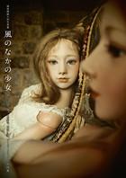 球体関節人形写真集 風のなかの少女
