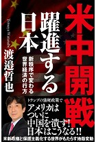 米中開戦 躍進する日本 新秩序で変わる世界経済の行方